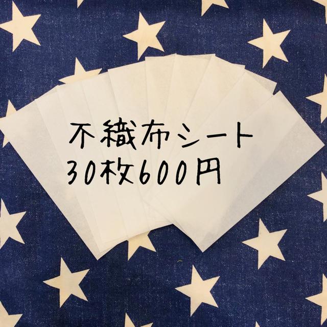 不織布シート の通販 by mi-na0131