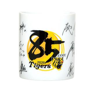 阪神タイガース - 【本日限定価格】阪神タイガース 85周年 限定 選手 寄せ書き マグカップ