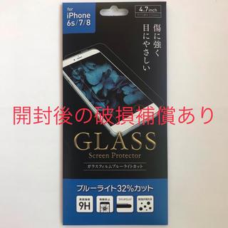 iPhone - iPhone6s 7 8 ブルーライトカット ガラス フィルム