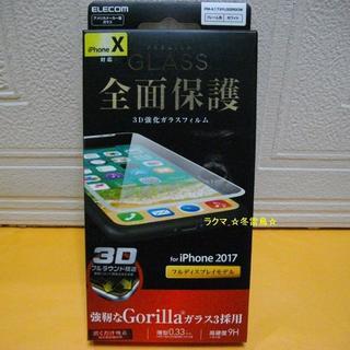 エレコム(ELECOM)のiPhoneX、XS用 3Dフルカバー ゴリラガラス 0.33mm ホワイト(保護フィルム)