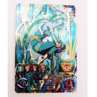ドラゴンボール - ドラゴンボールヒーローズ  ラグス UM8-059 UR