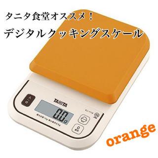 タニタ食堂 オススメ!デジタルクッキングスケール オレンジ 料理 測り 糖質(調理道具/製菓道具)