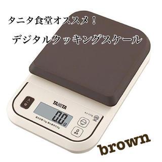タニタ食堂 オススメ!デジタルクッキングスケール 茶 料理 測り 糖質(調理道具/製菓道具)