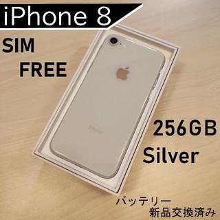 iPhone - 【SIMフリー】iPhone8 Silver 256GB おまけ付き!!