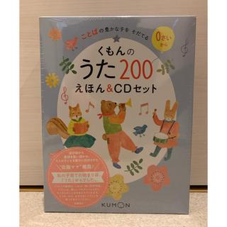 新品未開封  くもんのうた200えほん&CDセット (童謡/子どもの歌)