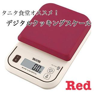 タニタ食堂 オススメ!デジタルクッキングスケール 赤 料理 測り(調理道具/製菓道具)