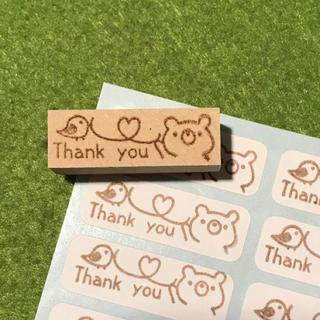 thank you1.3.6くま小鳥