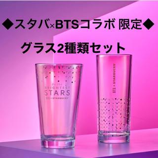 スターバックスコーヒー(Starbucks Coffee)のBTS 防弾少年団 × スターバックス コラボ 限定 グラス 2種類セット 新品(アイドルグッズ)