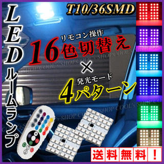 16色切替え リモコン操作 LED フルカラー ルームランプ 室内灯 2個セット(車内アクセサリ)