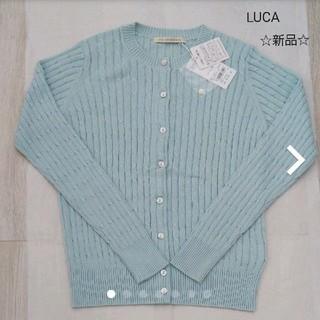 ルカ(LUCA)の【LUCA/LADY LUCK LUCA】新品カーディガン(カーディガン)