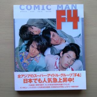 Comic man F4 photo and talk book(文学/小説)