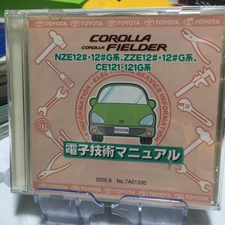 トヨタ(トヨタ)のTOYOTA カローラ/カローラフィールダー 電子技術マニュアル(カタログ/マニュアル)