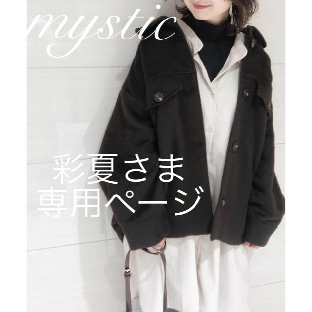 mystic(ミスティック)の新作🍩¥9900【mystic】CPOジャケット BIGジャケット レディースのジャケット/アウター(ブルゾン)の商品写真