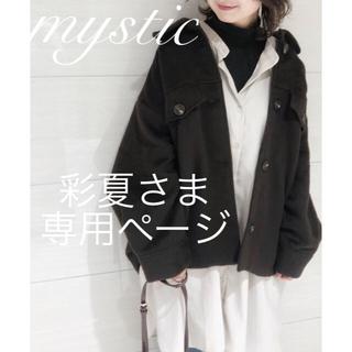mystic - 新作🍩¥9900【mystic】CPOジャケット BIGジャケット
