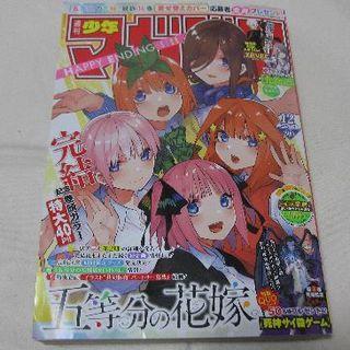 コウダンシャ(講談社)の週刊少年マガジン2020年12号 五等分の花嫁(少年漫画)
