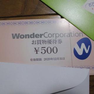 ワンダーコーポレーション株主優待券 4000円分