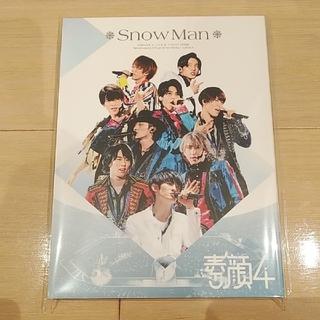 『素顔4』 SNOW MAN盤