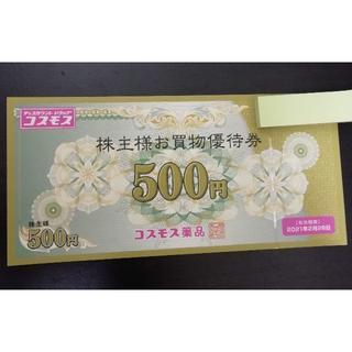 【5000円分】コスモス薬品 優待券【ラクマパック無料】