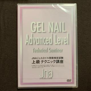 ジェルネイル検定 上級 DVD(資格/検定)