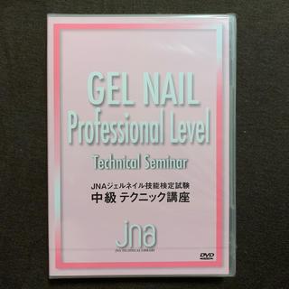 ジェルネイル検定 中級 DVD(資格/検定)