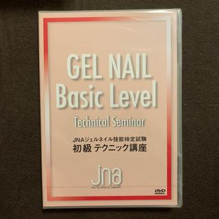 ジェルネイル検定 初級 DVD(資格/検定)