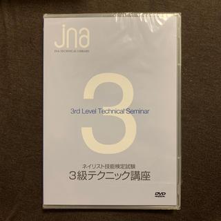 ネイリスト技能検定 3級 DVD(資格/検定)