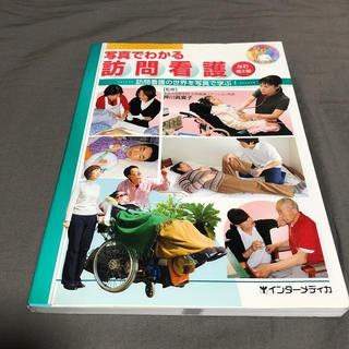 写真でわかる訪問看護 訪問看護の世界を写真で学ぶ! 改訂第2版(健康/医学)