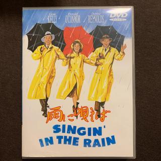 雨に唄えば DVD(外国映画)