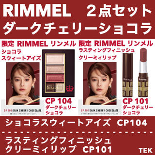 リンメル(RIMMEL)の★ ゆみ様 専用ページ ★(アイシャドウ)