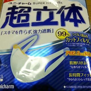 ユニチャーム 超立体マスク ふつうサイズ