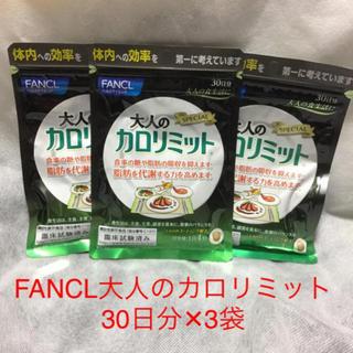 FANCL - 大人のカロリミット⸜❤︎⸝30日分×3袋