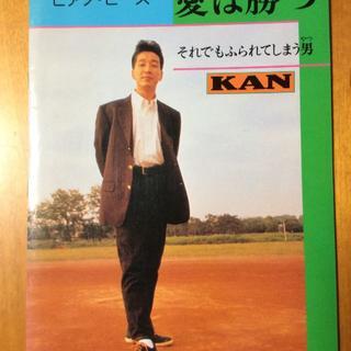 愛は勝つ ピアノピース KAN(ポピュラー)