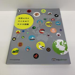 世界の今がひとめでわかる図鑑(地図/旅行ガイド)