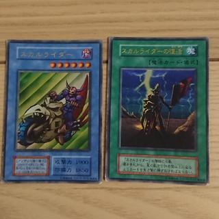 ユウギオウ(遊戯王)の遊戯王カード スカルライダー スカルライダーの復活 ウルトラレア(カード)
