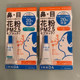 シセイドウ(SHISEIDO (資生堂))のイハダ アレルスクリーンジェル N ユーカリミント・ピュアオレンジ 2個セット(その他)