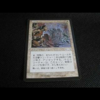 マジックザギャザリング(マジック:ザ・ギャザリング)のMTG 偵察 (日本語)  1枚  エクソダス(シングルカード)