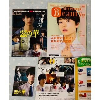 伊藤健太郎☆惡の華ポストカード&冊子&フライヤー(男性タレント)