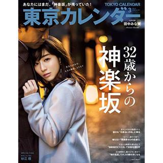 東京カレンダー 2018年 03月号
