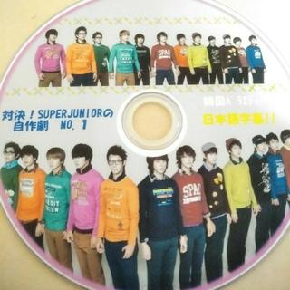 スーパージュニア(SUPER JUNIOR)の【SUPER JUNIOR】『対決SUPER JUNIORの自作劇』DVD2枚組(K-POP/アジア)