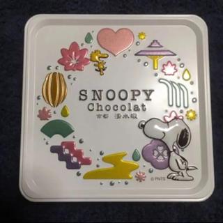 SNOOPY - 【限定商品】スヌーピー ショコラ クランチチョコレート缶のみ 清水坂 京都
