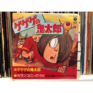 ゲゲゲの鬼太郎 / カランコロンのうた / EP / 7inch(アニメ/ゲーム)
