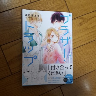 「ブラザー・トラップ 4」 日向きょう (少女漫画)