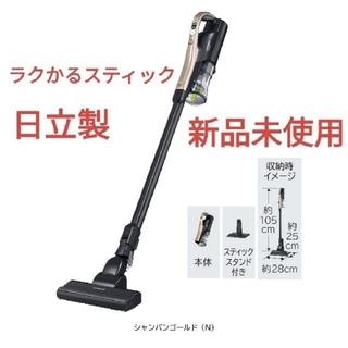 ヒタチ(日立)の【新品未開封】HITACHI 掃除機 ラクかるスティック PV-BFL1-N(掃除機)