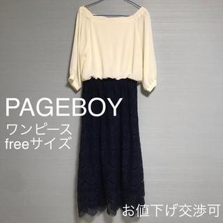 ページボーイ(PAGEBOY)のワンピース(ロングワンピース/マキシワンピース)