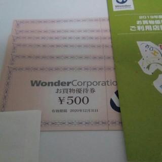 ワンダーコーポレーション お買物優待券 3000円分 送料込