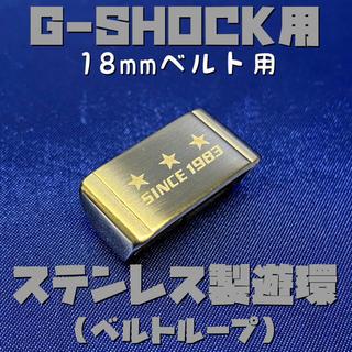 ジーショック(G-SHOCK)のG-SHOCK用ステンレス遊環/ベルトループ 18mmベルト用 ゴールドB(腕時計(デジタル))