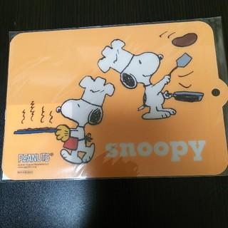 スヌーピー(SNOOPY)のスヌーピーまな板シート(収納/キッチン雑貨)