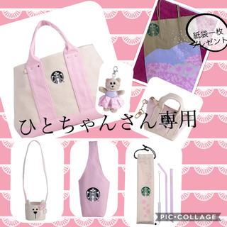 Starbucks Coffee - ひとちゃんさん専用!