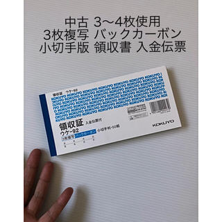 コクヨ - 中古 3〜4枚使用 コクヨ 3枚複写 バックカーボン 領収書