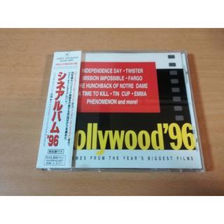 CD「シネアルバム'96 HOLLYWOOD」ミッション・インポッシブル他199(映画音楽)